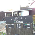 高峰高原ビジターセンター駐車場(無料)