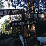 鳴神山まで遠いな・・・