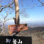 御嶽山(433m)