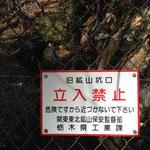 炭鉱跡。入れない様に金網で覆われています