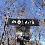 雨巻山(533.3m)