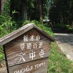 栃木の景勝100選に選ばれている「大中寺」
