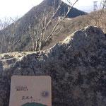 男体山と「筑波山ブレンド」