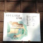 大中寺の7不思議
