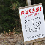 熊が出るので熊鈴忘れずに