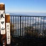 武甲山山頂~