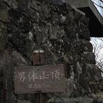 寒かったけど、男体山登頂