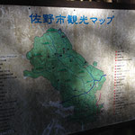 佐野市観光案内板。汚れていて見難い