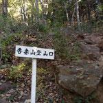 ここが吾妻山登山口