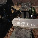 鳴神山山頂~980m