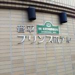 天然温泉が味わえる菅平プリンスホテル