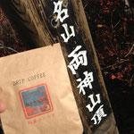 『紅葉ブレンド』と両神山山頂