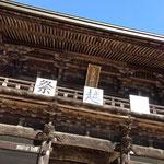 筑波神社!