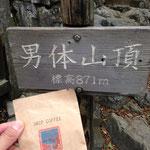 男体山と『紅葉ブレンド』