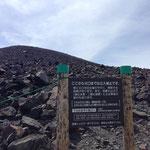 浅間山、ここから立ち入り禁止
