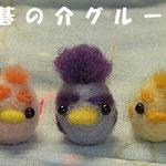 田碁の介グループ