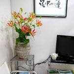 待合室には綺麗なお花を飾っています。壁の書は店主の妻の手によるものです。