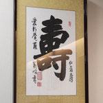 中国の故宮博物院で購入した愛新覚羅溥儀の甥の書。「壽」は店長の名前から。
