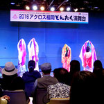 【シェヘラザード どんたく アクロス円形ステージ】reika(レイカ) yukari(ユカリ) ファンベール2