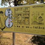 刈谷美術館へ行きました。原画がたくさんで面白かった〜!