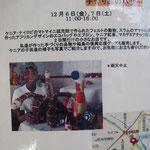 12月6日~7日 マトマイニ・チルドレンズホームの支援バザーポスター