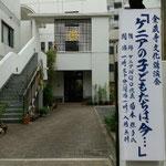 浅草・金蔵寺にて