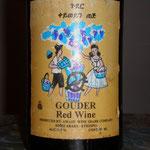 エチオピア・ワイン…?