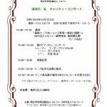 2013年12月1日 NPO法人イルファー主催 稲田頼太郎副理事の講演会ご案内