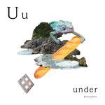 アルファベットシリーズ u「under」