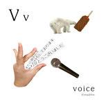 アルファベットシリーズ v「voice」