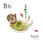 アルファベットシリーズ b「bath」