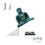 アルファベットシリーズ j「jump」