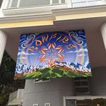HOTEL BONFIRE flag 20161127