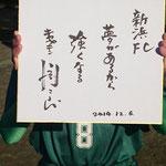川淵三郎さんから頂いたありがたい色紙です!
