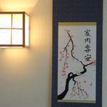 Kakemono japonais personnalisé