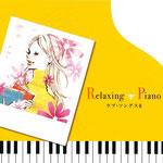 リラクシング・ピアノ〜ラブ・ソングス2