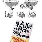 「隠れ大阪人の見つけ方」の表紙に登場するキャラクターを作成させて頂きました。