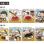 大阪王将様より餃子の食べ方イラストを制作させて頂きました。
