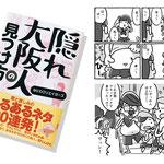 """「隠れ大阪人の見つけ方」第2章の一コマ漫画を制作させて頂きました。I created a one-panel cartoon for """"How to find hidden Osaka people"""" in Chapter 2."""