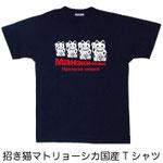招き猫マトリョーシカ国産Tシャツ