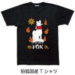狛狐国産Tシャツ