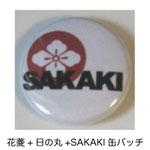 花菱+日の丸+SAKAKI缶バッチ