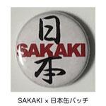SAKAKI×日本缶バッチ