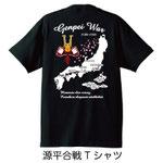 源平合戦Tシャツ