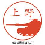 90式戦車はんこ