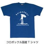 コロポックル国産Tシャツ