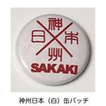 神州日本(白)缶バッチ