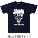 縄文土器国産Tシャツ