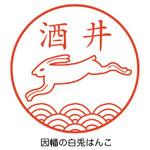 因幡の白兎はんこ