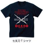 七支刀Tシャツ